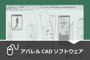 アパレルCADソフトウェア